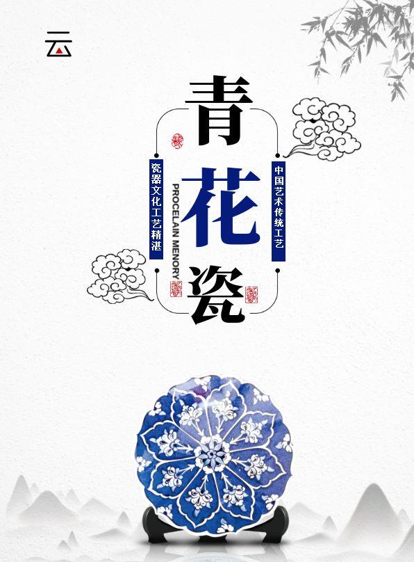 精美大气中国风青花瓷企业画册