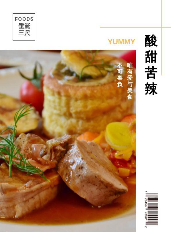 精美大气美食菜品宣传画册