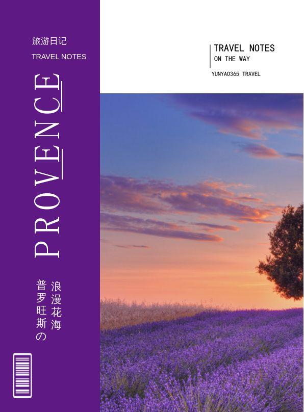 紫色浪漫花海普罗旺斯旅游宣传画册