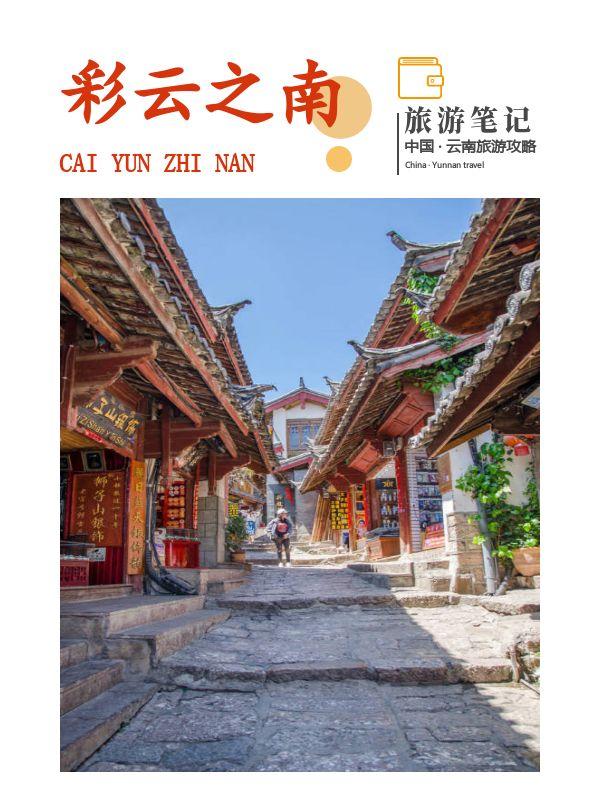 精美详细云南旅游线路攻略宣传画册