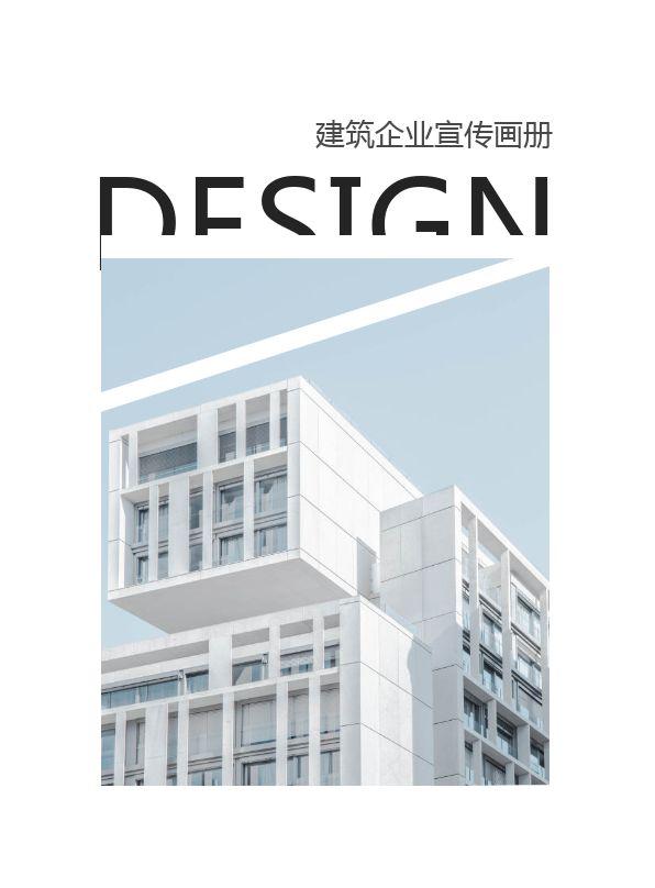 简约商务现代化建筑企业宣传画册