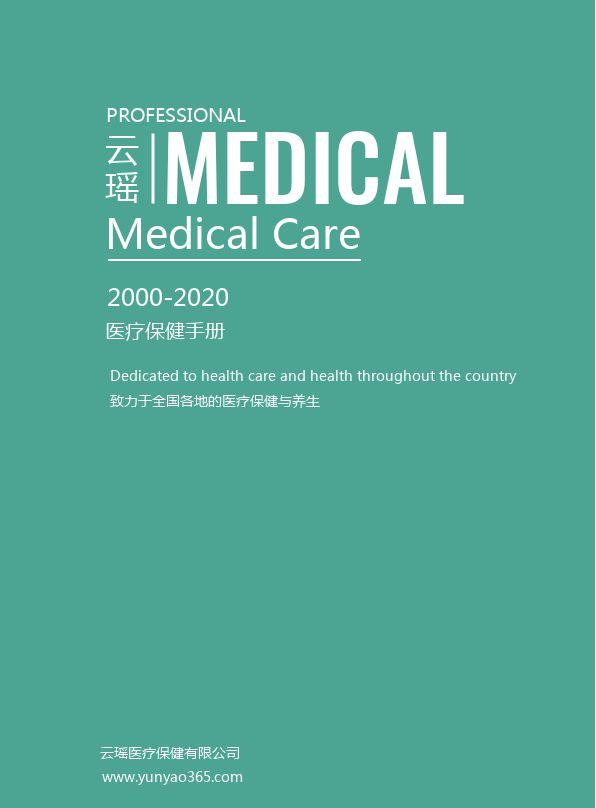 简约精美医疗健康宣传手册