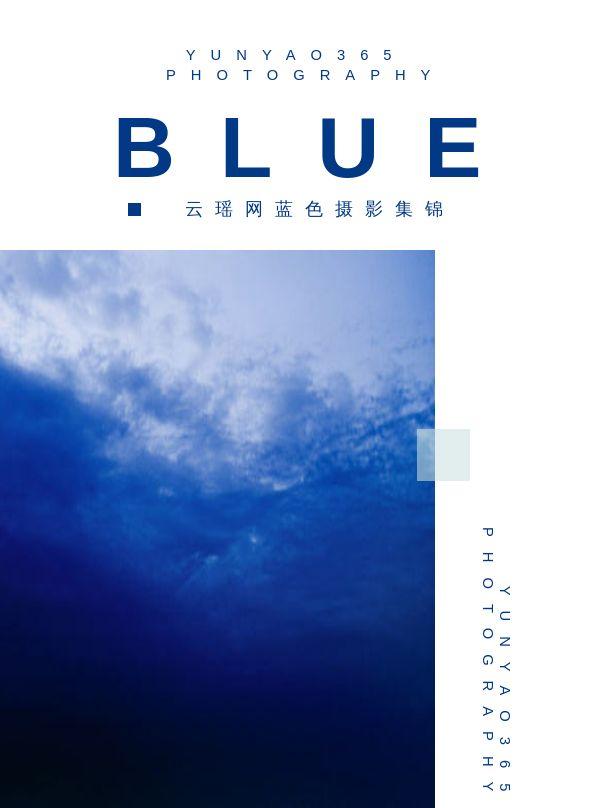 蓝色时尚欧美摄影电子相册