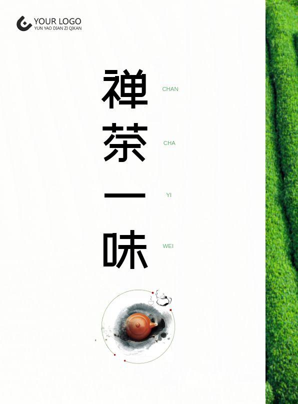 精美简约白茶文化宣传画册