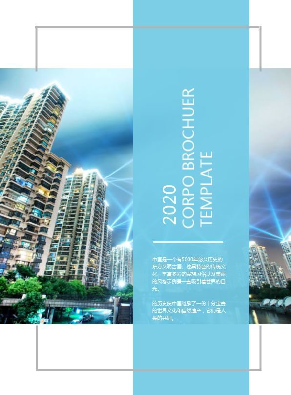 蓝色时尚精美企业宣传手册