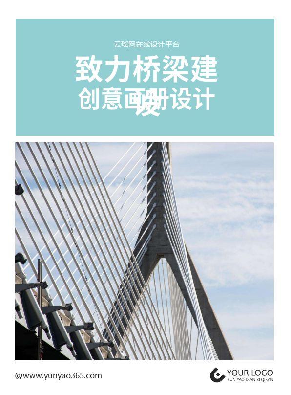 时尚创意桥梁建设宣传画册