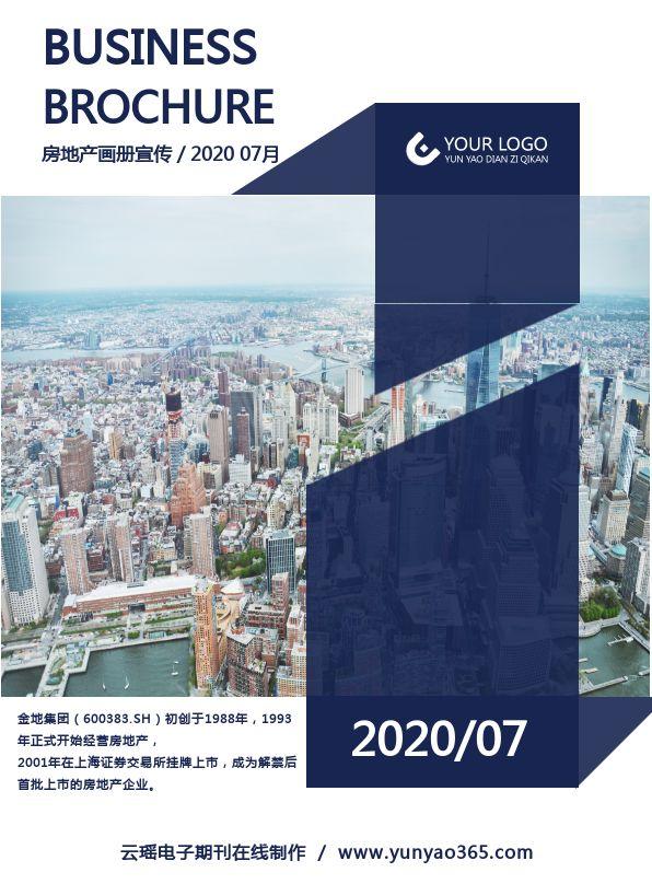 时尚商务风建筑设计公司宣传画册