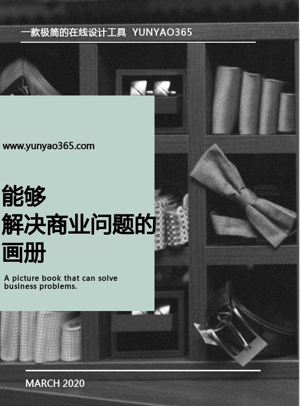 创意极简风商业书籍电子书刊
