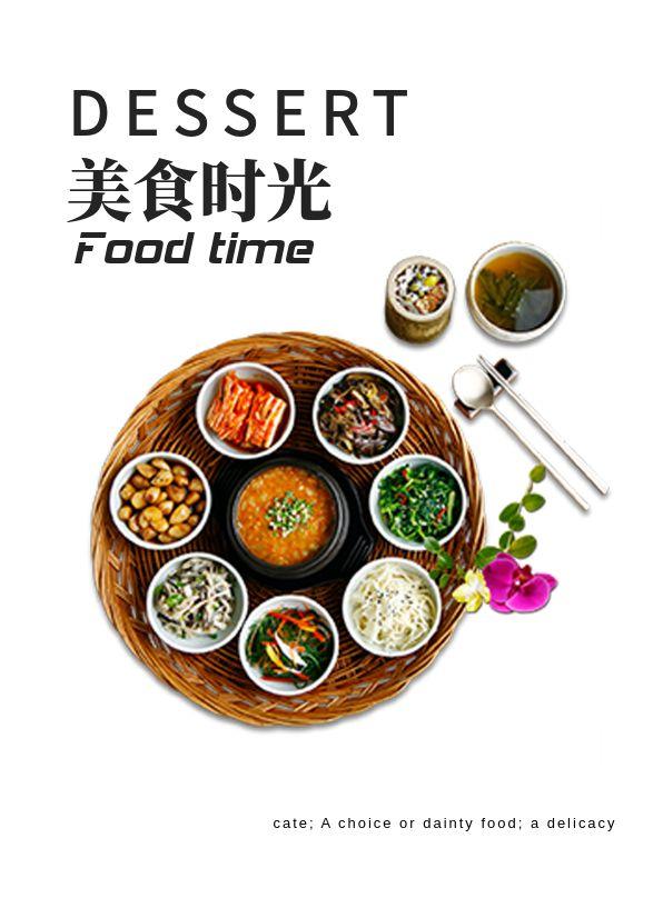 极简精致美食宣传画册