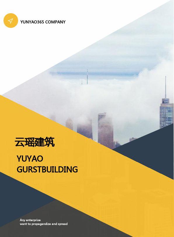 时尚商务建筑企业宣传画册