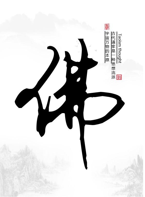 简约水墨中国风佛系宣传画册