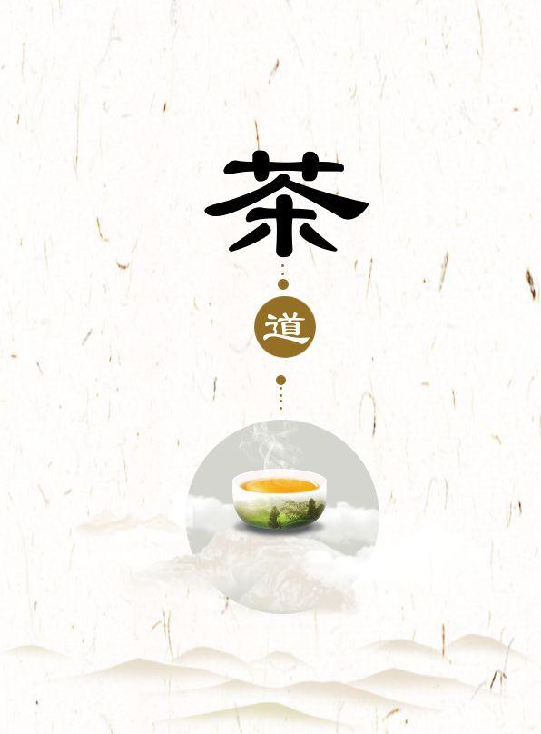 淡雅水墨中国风茶道宣传册