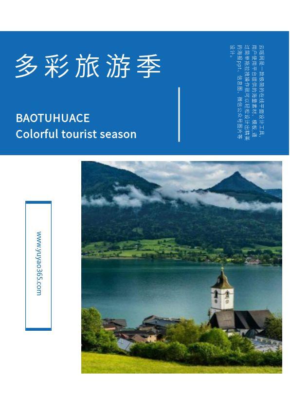 蓝色时尚旅游纪念电子相册