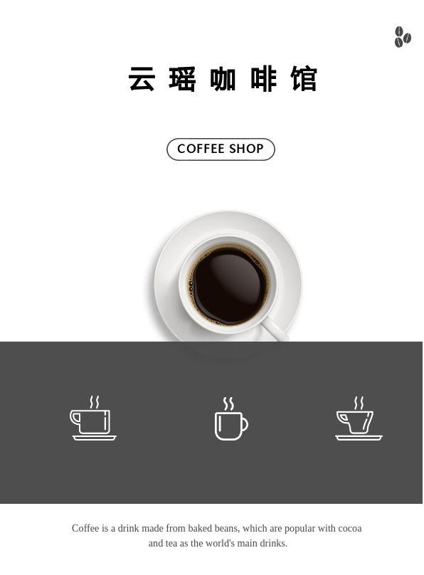 极简时尚咖啡饮品宣传册