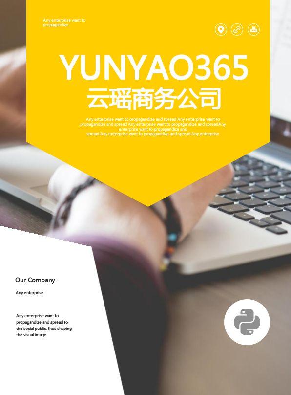 黄色时尚商务公司宣传画册
