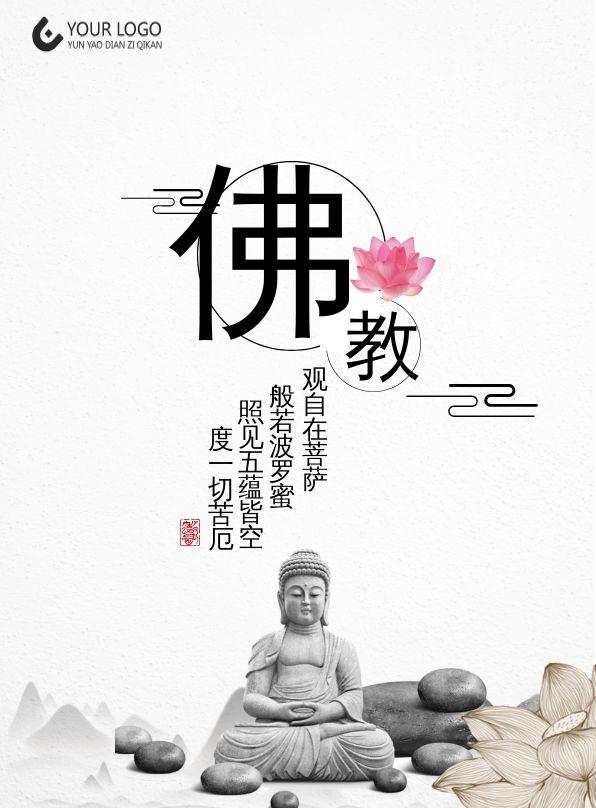 极简精美佛教文化宣传画册