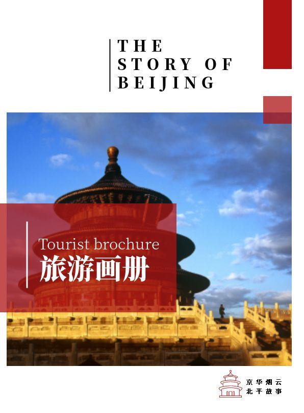红色精美老北京故事宣传画册