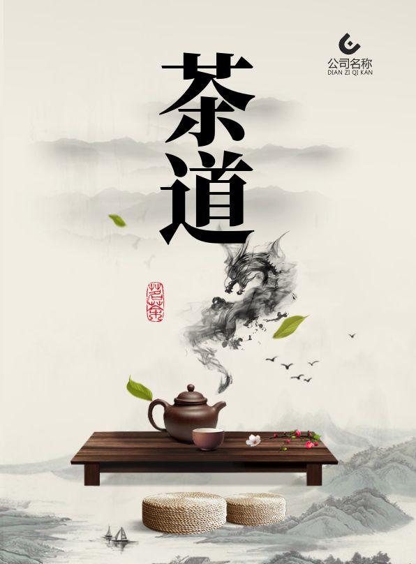 精美古典淡雅中国风茶道宣传画册