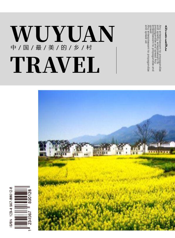 简洁精美乡村旅游宣传电子杂志