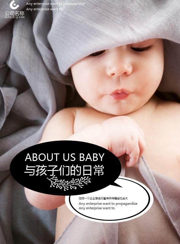 精美可爱童真婴幼儿电子画册