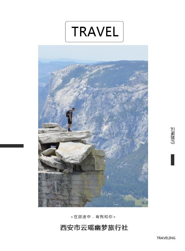 精美时尚简约旅行宣传画册