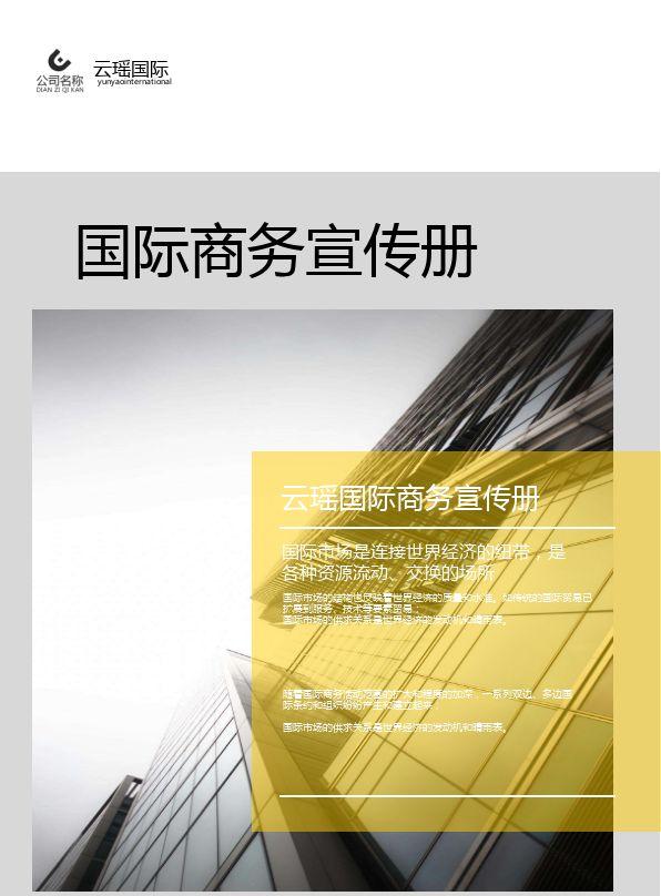 黄色精美国际商务宣传册