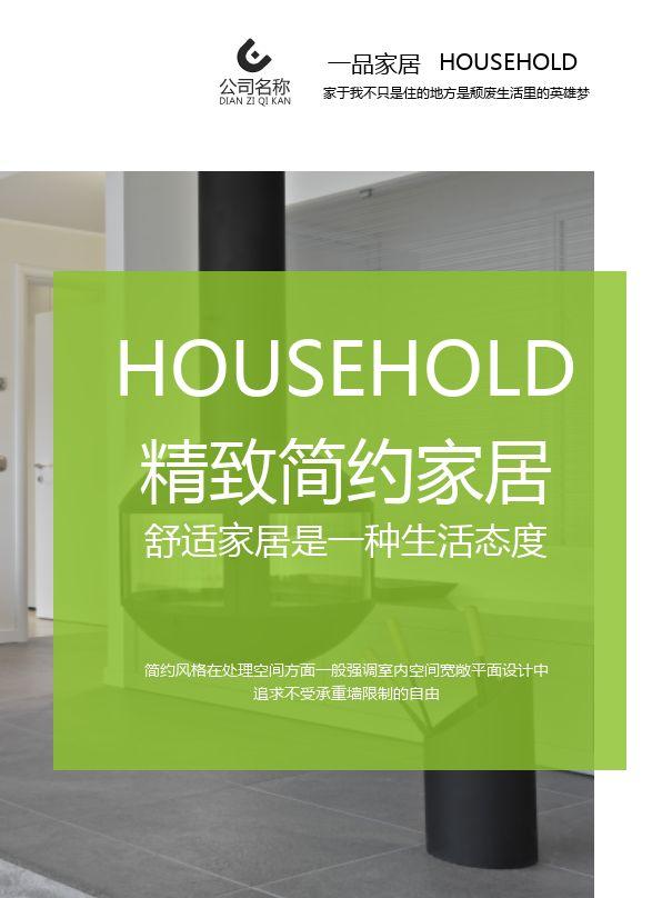 绿色精致简约家居宣传册