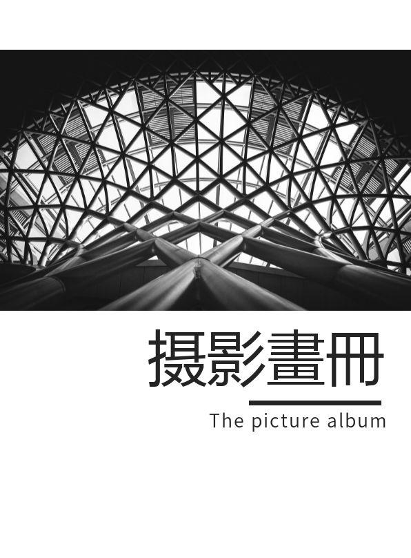 极简黑白时尚风格摄影电子相册