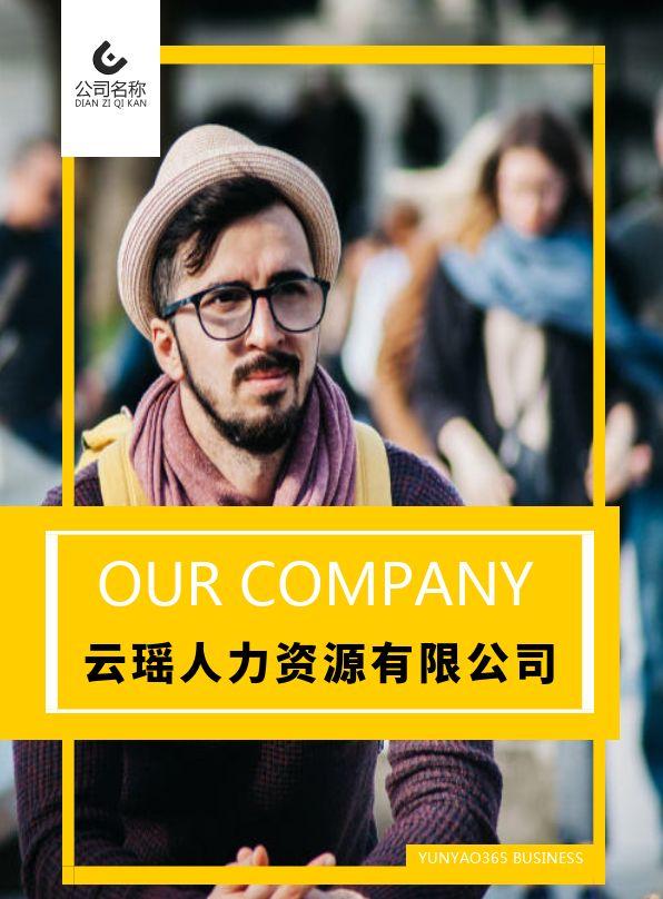 黄色简约时尚欧美风企业宣传画册