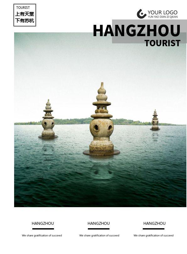 简约精美大气杭州旅游景点宣传画册