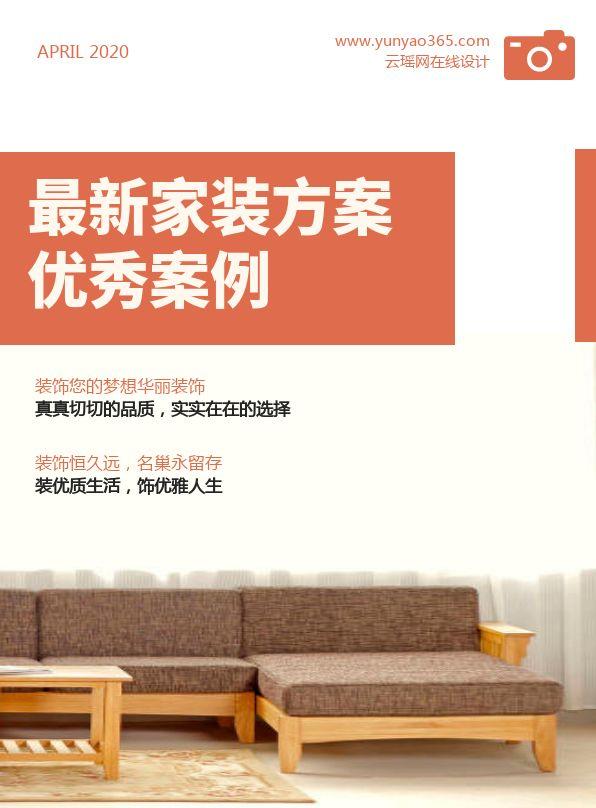 精美时尚西瓜红家装方案宣传画册
