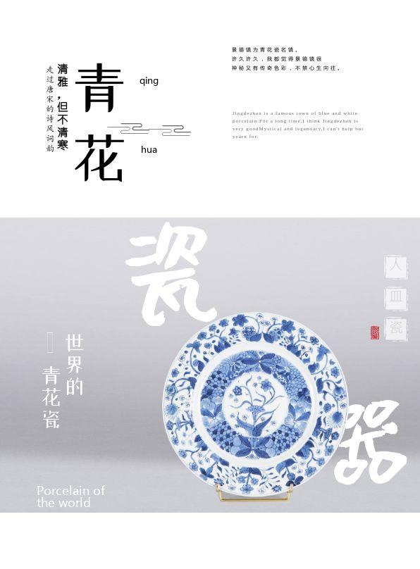 创意极简性冷淡灰色青花瓷宣传画册