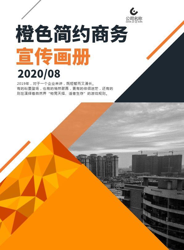 橙色简约时尚几何商务企业产品宣传画册
