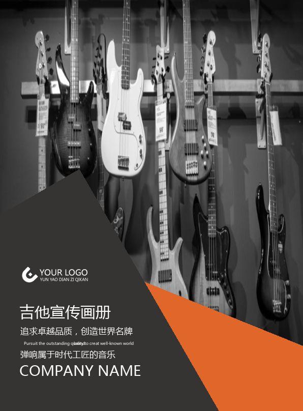橙色时尚大方吉他乐器宣传画册