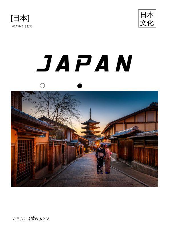 时尚唯美简约日本旅游纪念电子相册