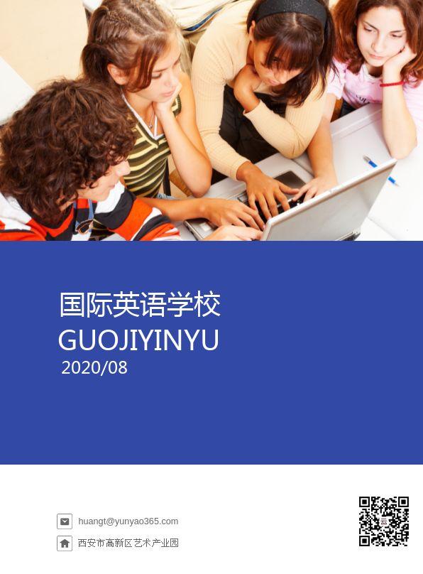 大气简约国际英语培训班宣传企业画册