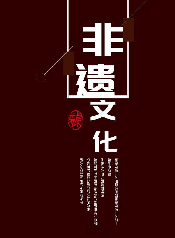 传统古风非物质文化遗产公益宣传画册