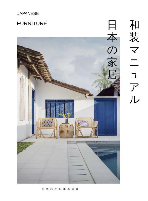 时尚简约家具家装企业宣传册