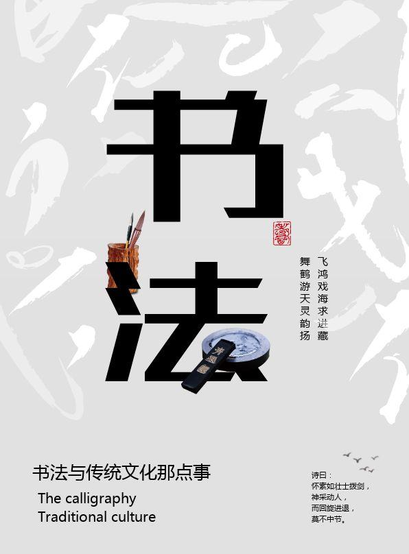 中国风水墨传统文化书法宣传册
