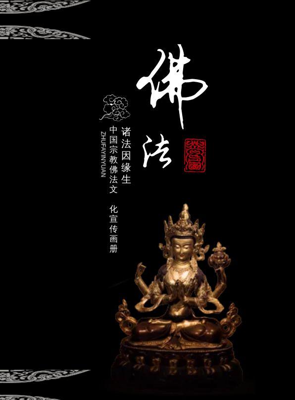 高端肃穆中国风佛教文化宣传画册