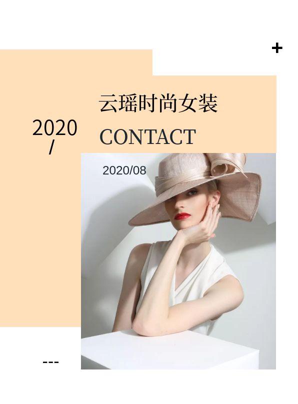 清新风时尚大气炫彩女装产品宣传册