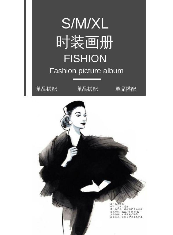 淡色大气欧美时尚精品女装产品宣传画册