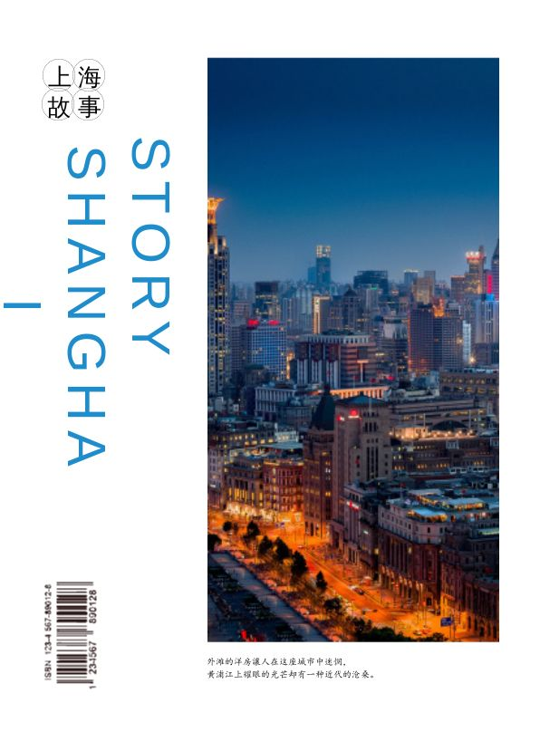 春季亲子游上海旅游摄影电子相册
