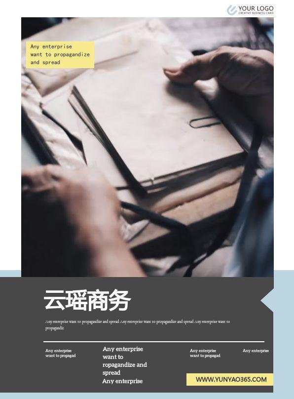 简约商务风行业通用企业电子期刊