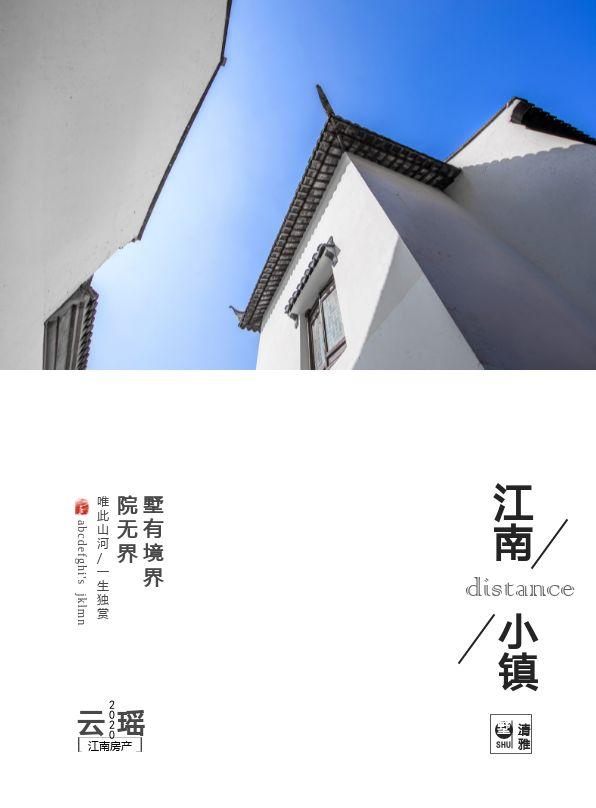 古风江南小镇房地产企业宣传画册