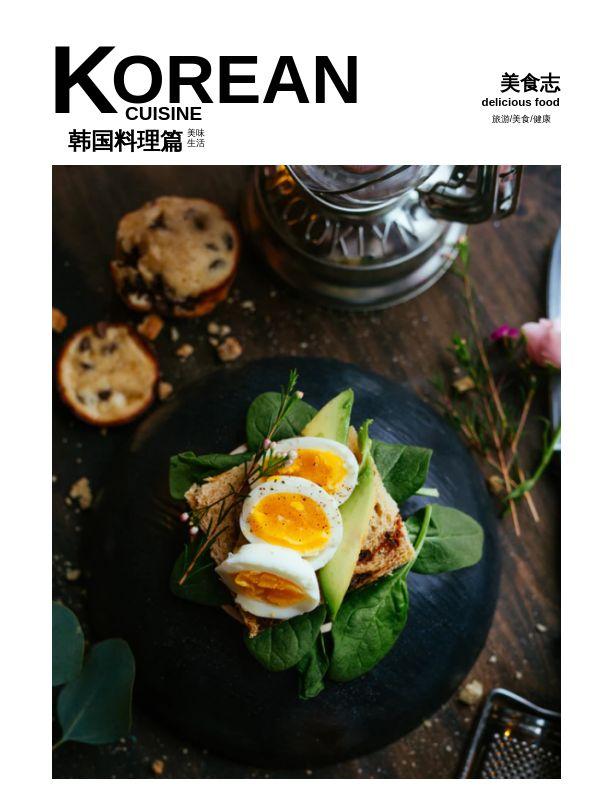 精致浪漫韩国料理美食宣传画册