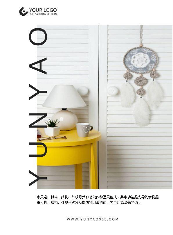 精致时尚家具促销产品宣传画册