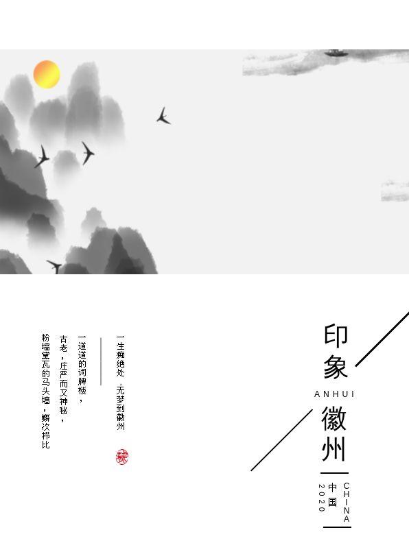 简约中国风印象徽州景点展示宣传电子相册