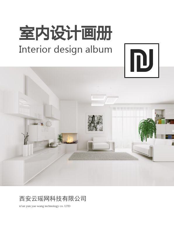 现代家居室内设计展示宣传画册