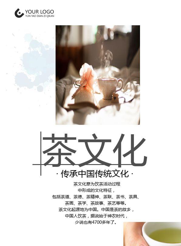 中国风茶文化古风古韵整套企业宣传画册